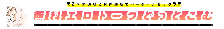 エロトーク.com